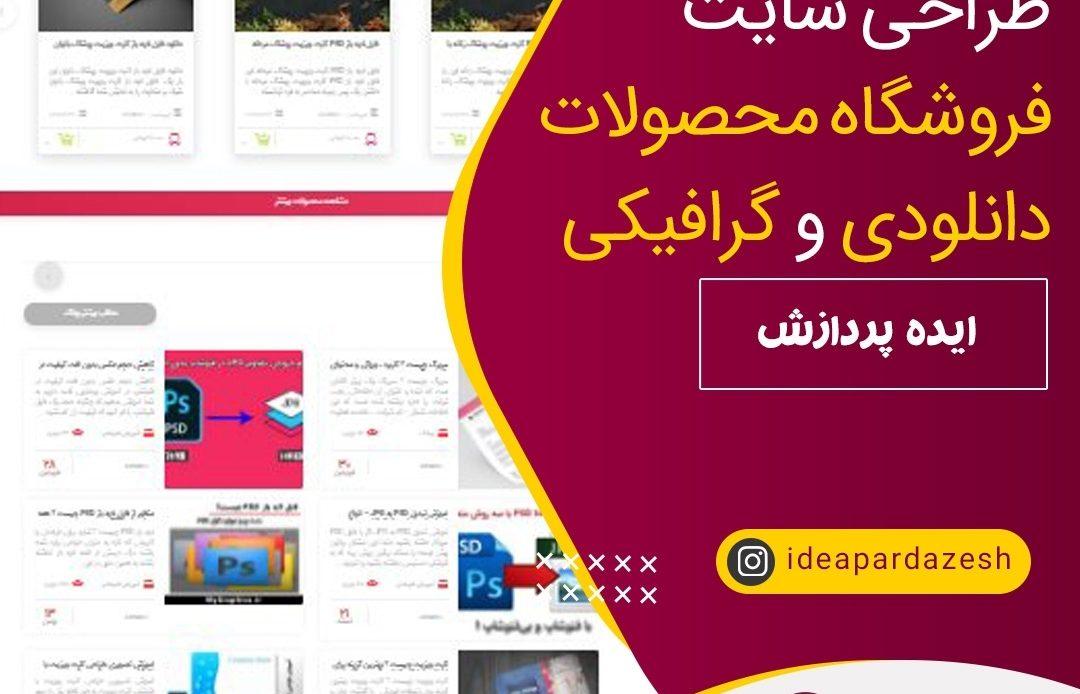 طراحی سایت فروش فایل PSD