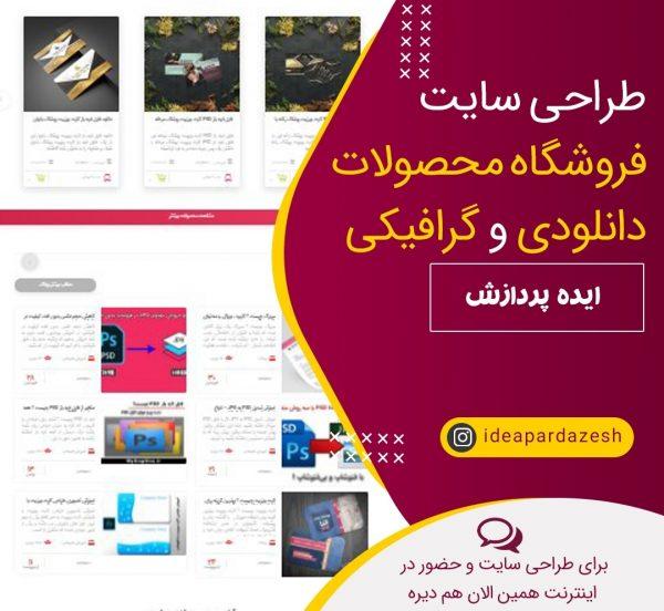 طراحی سایت دانلود قالب وردپرس و دانلود پلاگین وردپرس – جوان وردپرس
