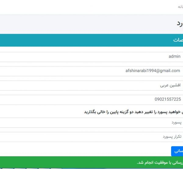 پروژه ربات تلگرام دریافت مدارک برای استمهال وام های بانکی به صورت کاملا قانونی