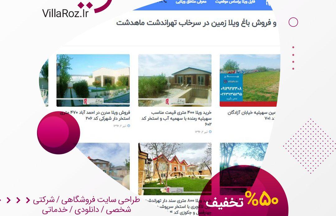 طراحی سایت خرید و فروش ویلا در تهراندشت
