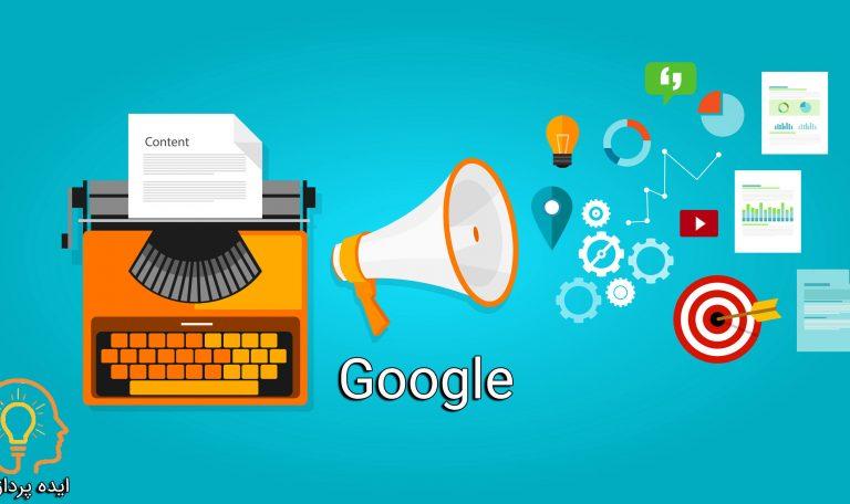 سفارش تولید محتوای سئو شده برای گوگل