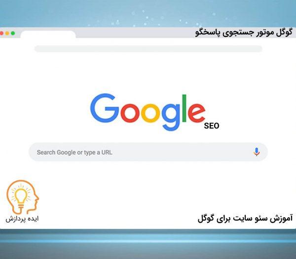 آموزش سئو برای موتور پاسخگو گوگل – گوگل یک موتور پاسخگو