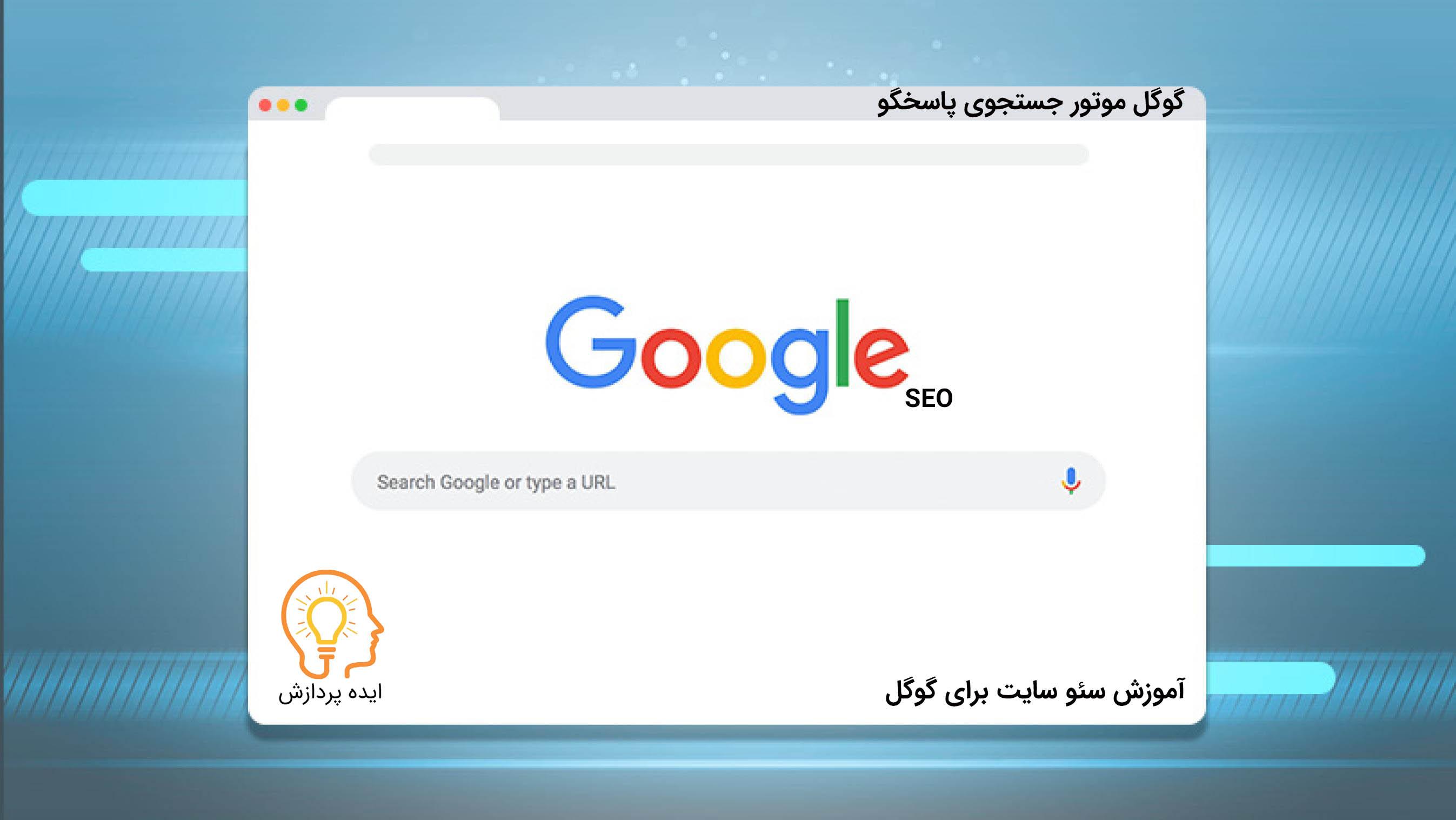 آموزش سئو سایت برای گوگل