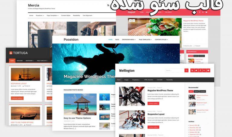 طراحی سایت با قالب سئو شده