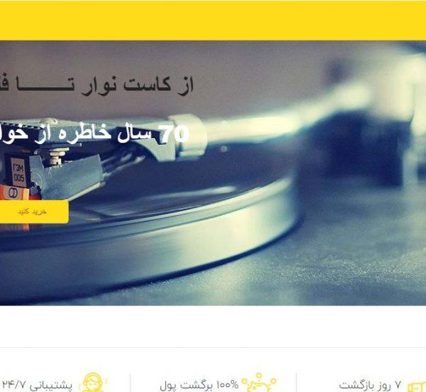 طراحی سایت فروشگاهی | فروش فلش آنلاین – نابی موزیک