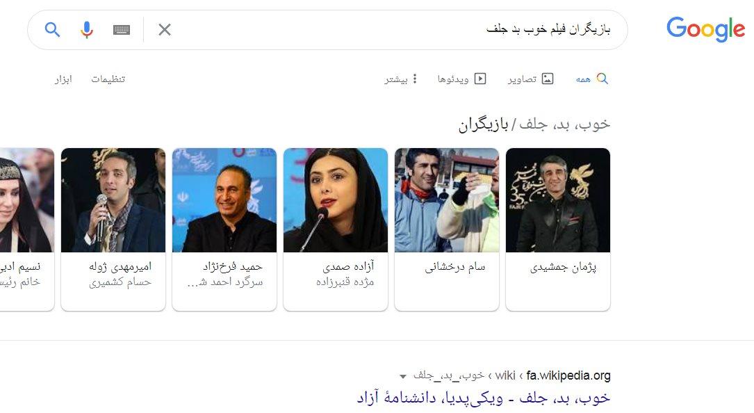 درک گوگل از کلمات جستجو شده