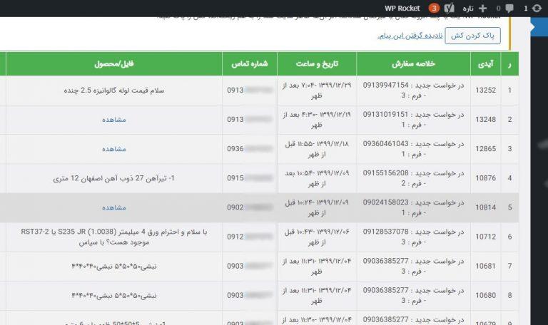 طراحی سایت فروش و استعلام قیمت آنلاین آهن